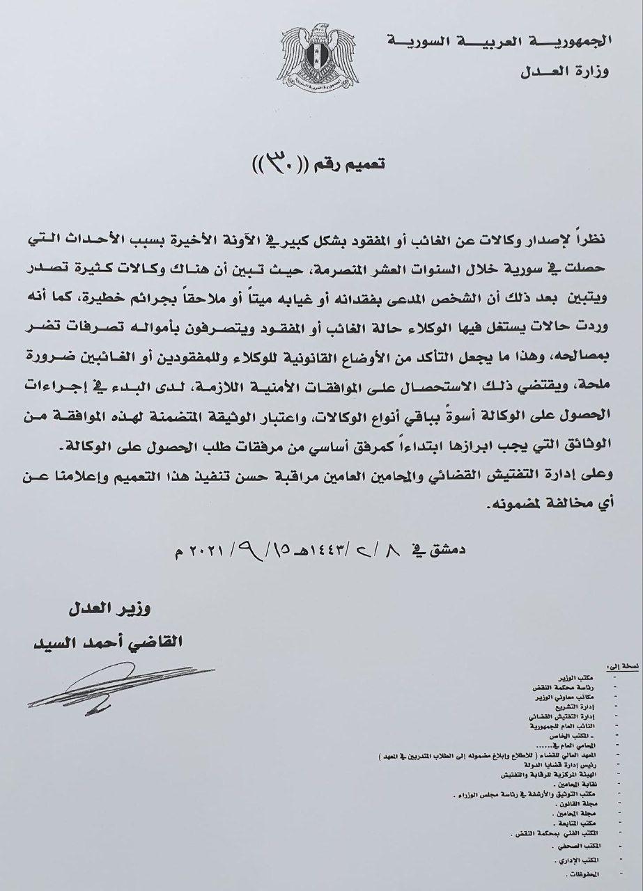 قرار وزارة العدل بفرض استخراج الموافقة الأمنية للحصول على وكالة الغائب أو المفقود (قناة الوزارة في تلغرام)