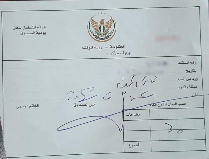 وصل استلام رسم التصديق (عنب بلدي)