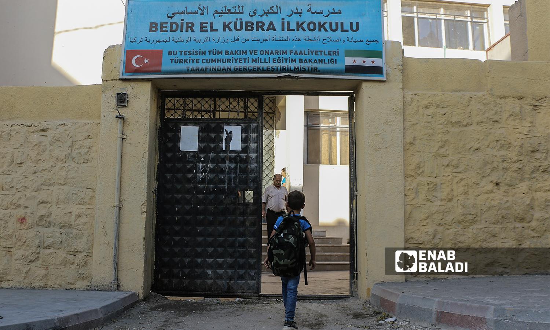 طالب في المرحلة الابتدائية يدخل إلى مدرسته في ريف حلب الشمالي - مدينة اعزاز - 22 أيلول 2021 (عنب بلدي / وليد عثمان)