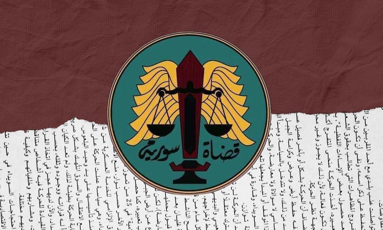 شعار وزارة العدل السورية- تعبيرية (عنب بلدي)