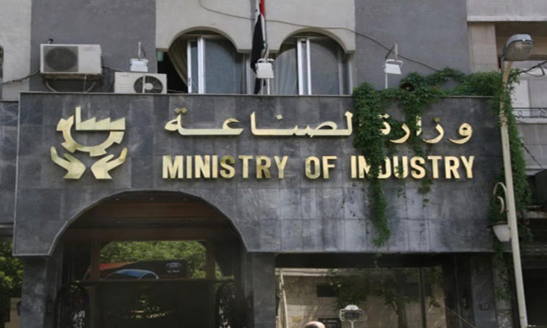 وزارة الصناعة السورية (إعمار سورية)