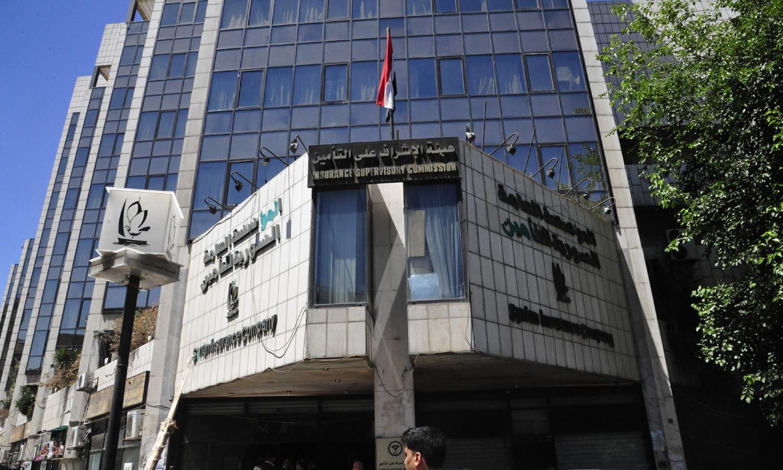 المؤسسة السورية للتأمين (إعمار سورية)
