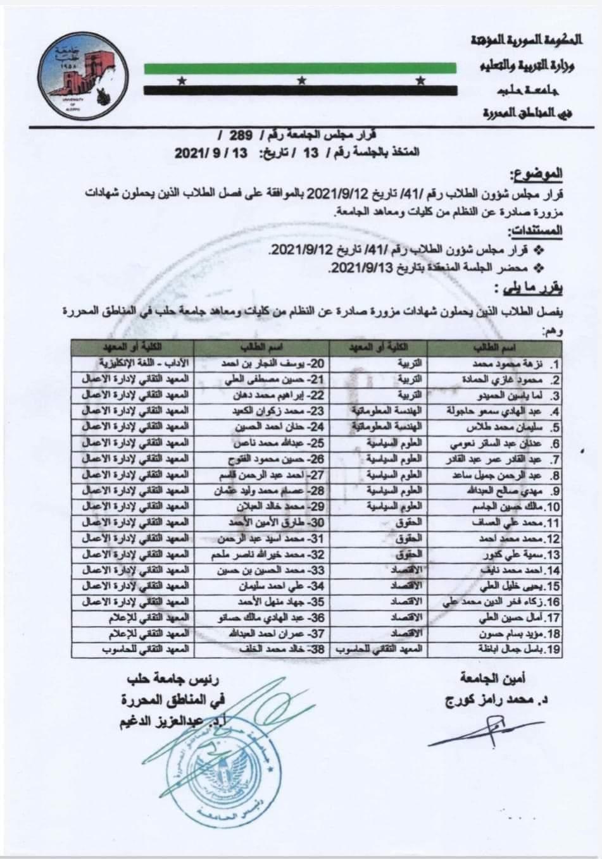 نص القرار الصادر عن جامعة حلب الحرة
