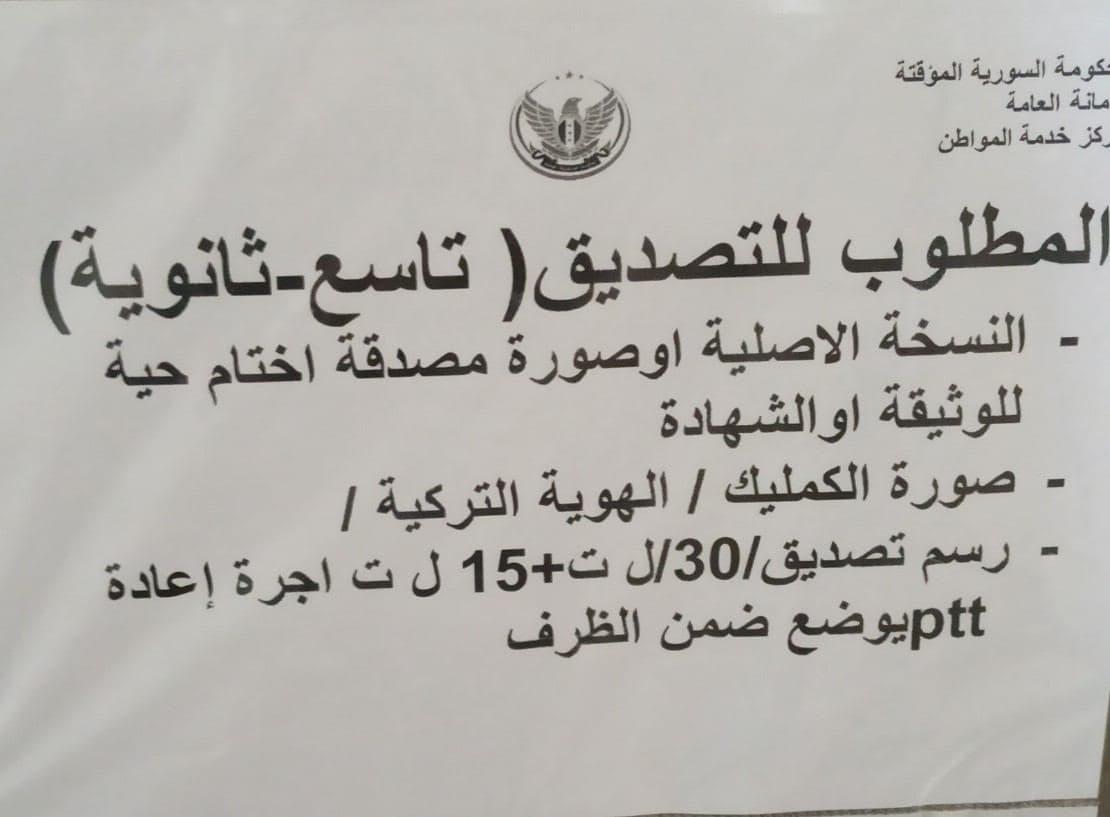 إعلان في مركز خدمة المواطن عن رسم التصديق وإعادة الشهادات (عنب بلدي)