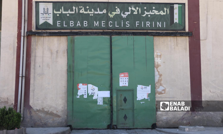 الباب الخارجي للمخبز الآلي في مدينة الباب  8 تشرين الأول 2021 (عنب بلدي - سراج محمد)