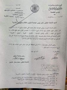 قرار جامعة دمشق عدم منح وثائق لطلاب سنة التخرج من 6 كليات إلا بشروط محددة (شام اف ام)