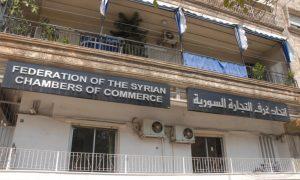 اتحاد غرف التجارة السورية (موقع الاتحاد)