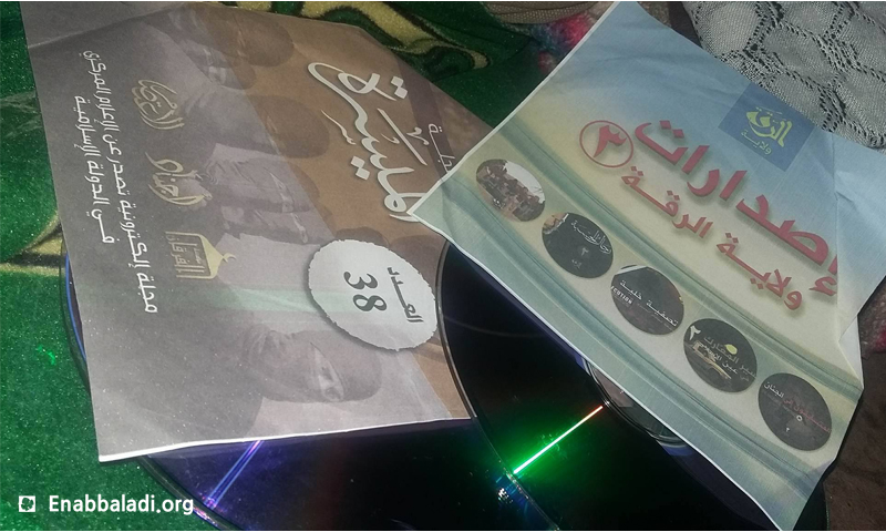 Publications and recordings distributed by the organization of the Islamic State in Urfa – May 28th, 2016 (Enab Baladi)