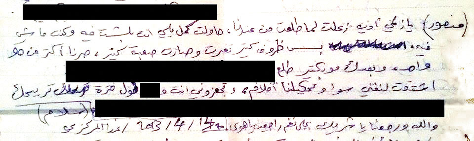 An image of the letter Nabil Sharbaji wrote from inside Adra Central Prison in 2013
