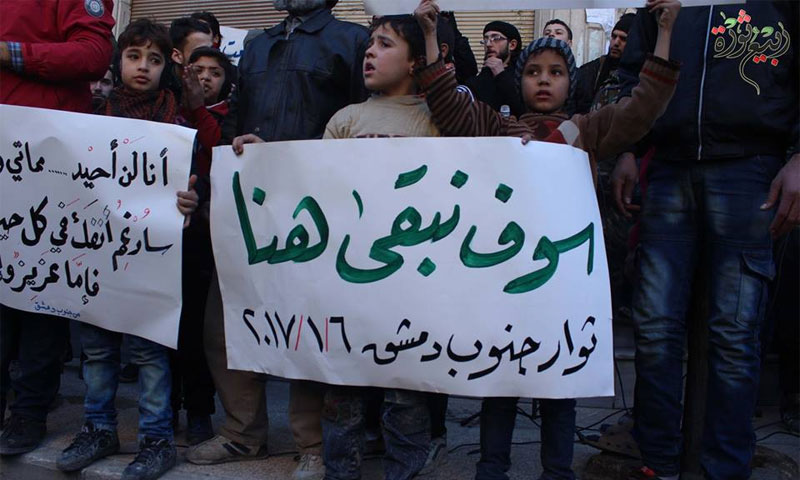 Demonstration by residents of Yalda in southern Damascus against Syrian regime initiative, Friday 6 January 2017 (Spring Revolution Gathering)