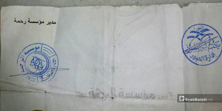 A permit allowing passage through the 'Rahma' tunnel- June 30, 2017 (Enab Baladi)