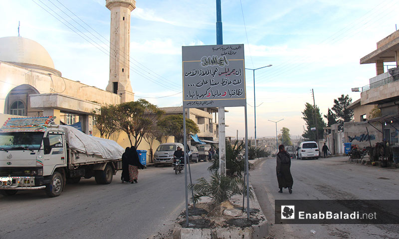 A banner in Jarabulus, northern Aleppo, calling for the preservation of the city's peace and facilities - November 2016 (Enab Baladi)