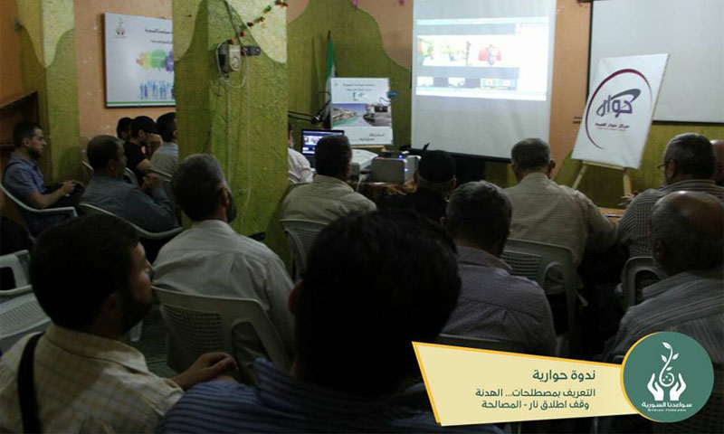 Of the discursive seminar on the definition of truce, reconciliation and ceasefire in Eastern Ghouta - October 2017 (The Syrian Organization Sawaedna)