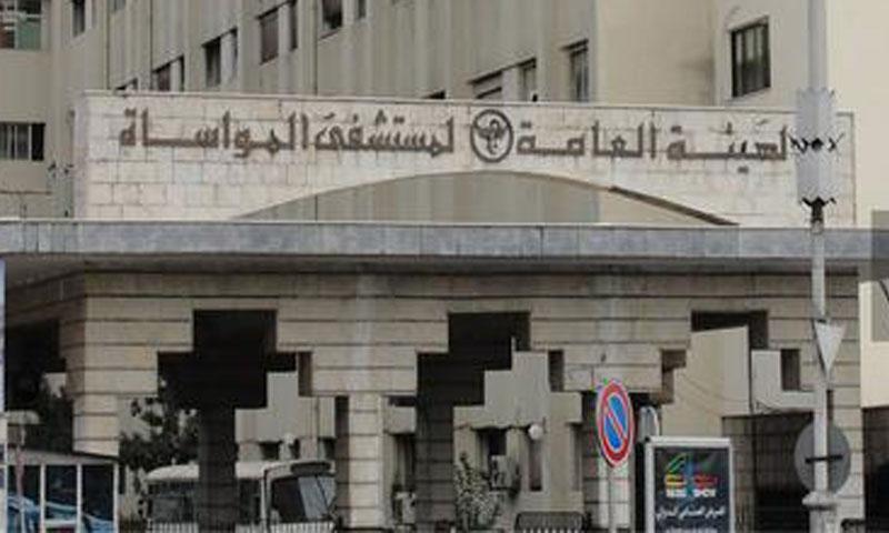 Al Mouwasat Governmental Hospital in Damascus (vedeng)