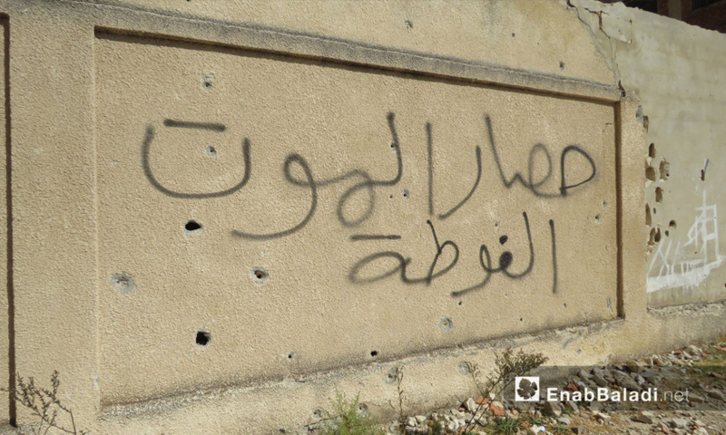 A solidarity stand with the people of Eastern Ghouta from the besieged Hula in Homs' northern countryside - October 27, 2017 (Enab Baladi)