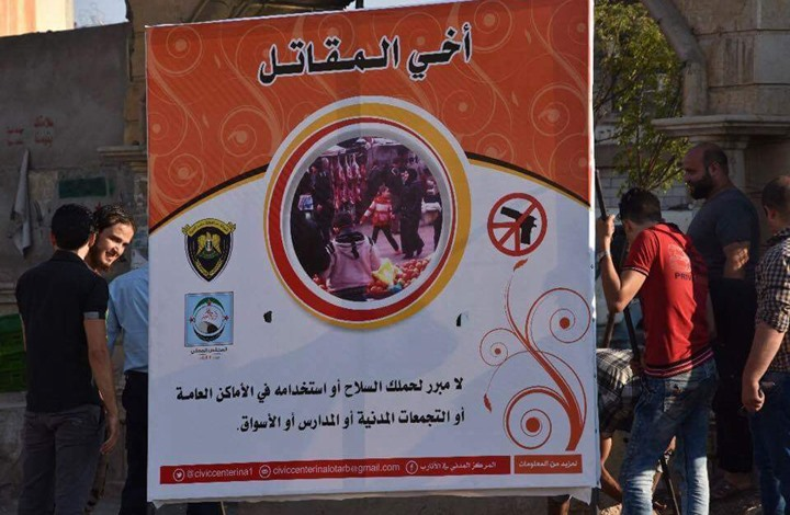 Intensive Campaigns in Atarib to educate civilians not to carry weapons - August 2017 (Arabic 21)