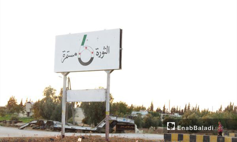 A sign on the Talbiseh highway in Northern Homs – 1 August 2017 (Enab Baladi)