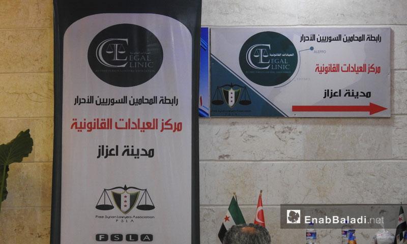The interior of the legal clinics center in Azaz in Northern Aleppo – April 2. 2018 (Enab Baladi)