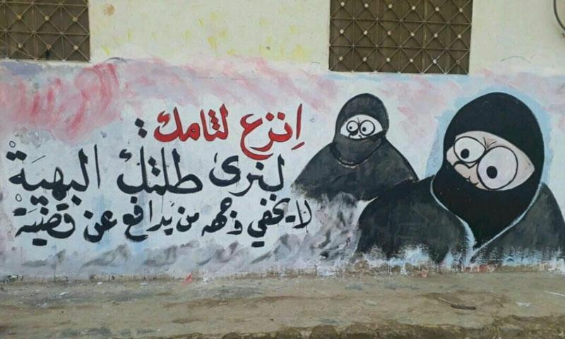 Graphite drawings at the walls of Salqin in rural Idlib – April 28. 2018 (Abdul Ghani Aryan)