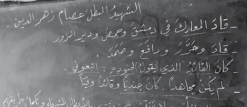 Blackboard in a school in Masyaf area in the countryside of Hama - 2017 (al-Mintar village - Facebook)