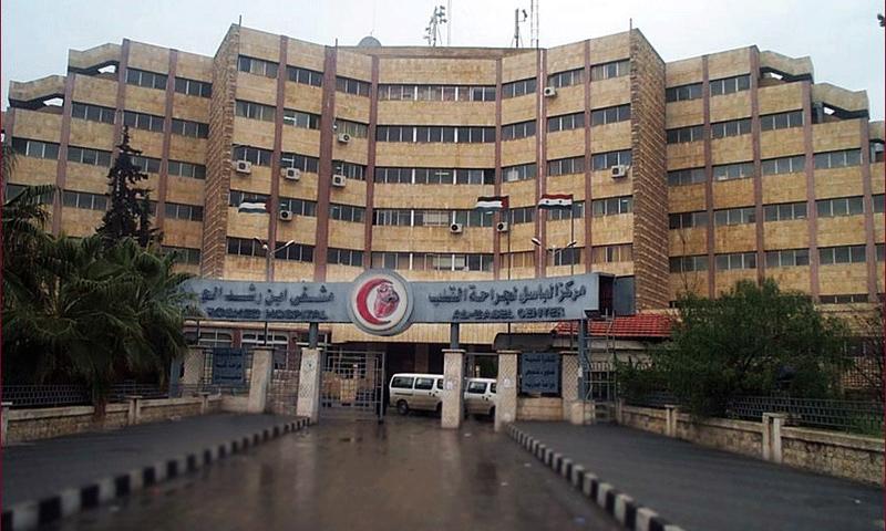 Aleppo university Hospital