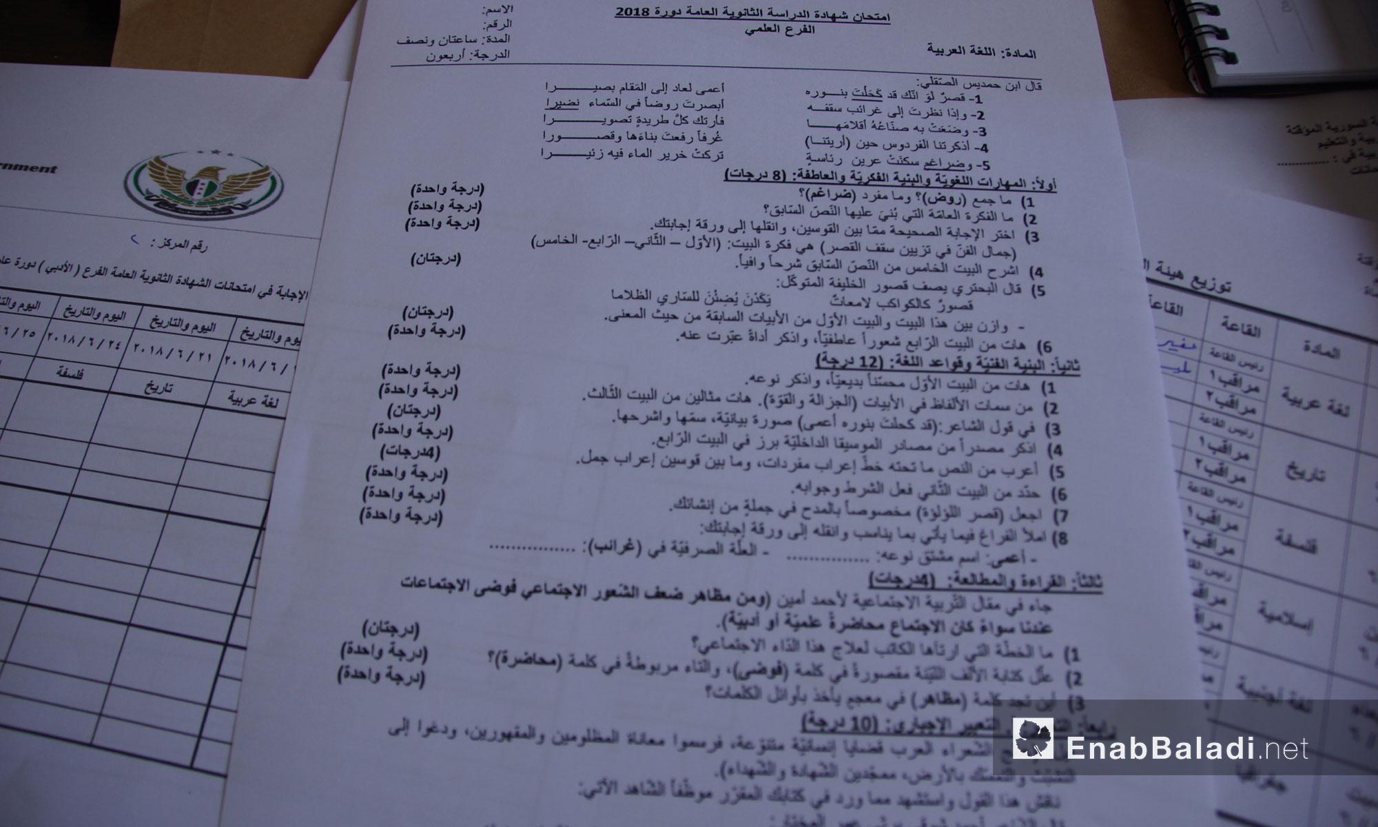 "Preparatory and secondary school exams in the ""Free"" Hama Education Directorate's schools in rural Hama – June 19, 2018 (Enab Baladi)"