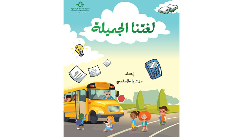 """The cover of """"Our Beautiful Language"""" book"""