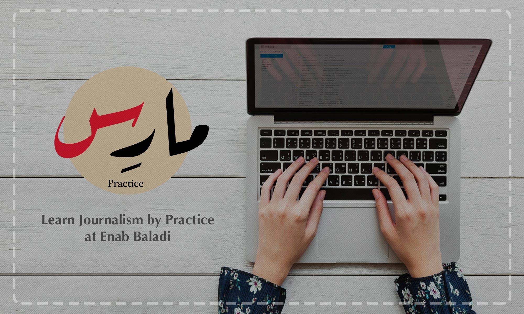 """Practice"" Program, Expressive"