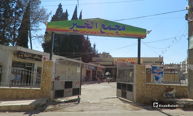 """""""Al-Khair"""" Trade Compound in the city of Afrin – August 2018 (Enab Baladi)"""