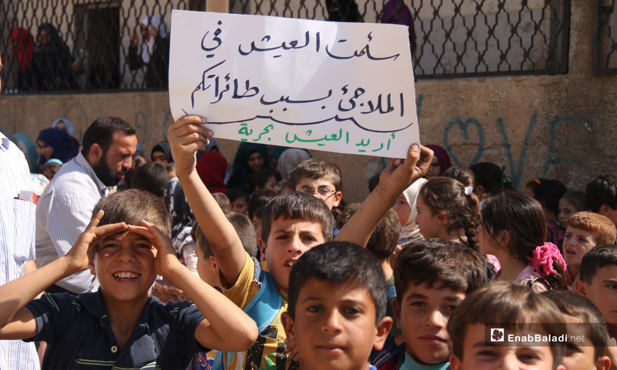 A protest organized by the educational staff of Kafr Oweid Town, rural Idlib, calling for the support of education in the liberated areas [I am fed up with living at shelters because of your aircraft; I want to live freely]- September 19, 2018 (Enab Baladi)