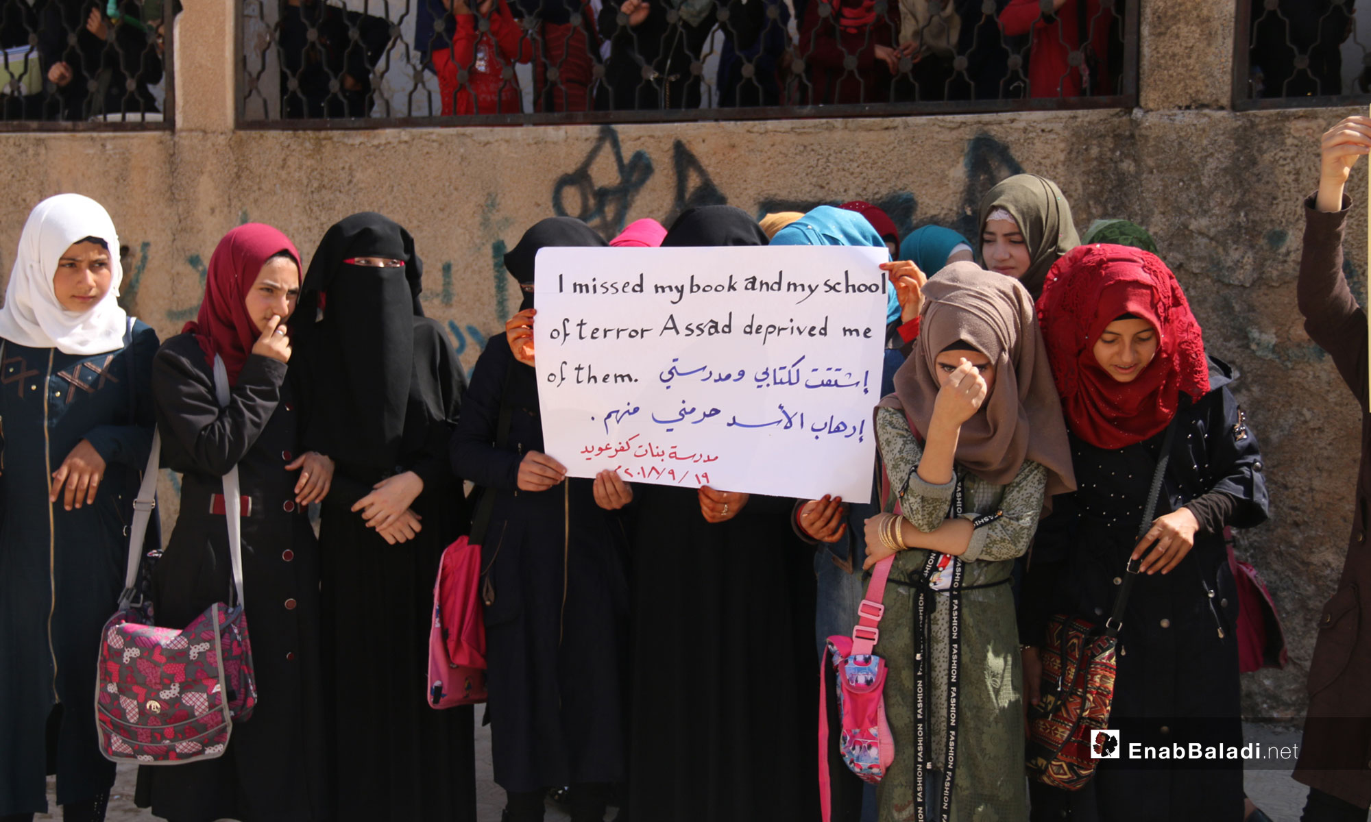 A protest organized by the educational staff of Kafr Oweid Town, rural Idlib, calling for the support of education in the liberated areas – September 19, 2018 (Enab Baladi )