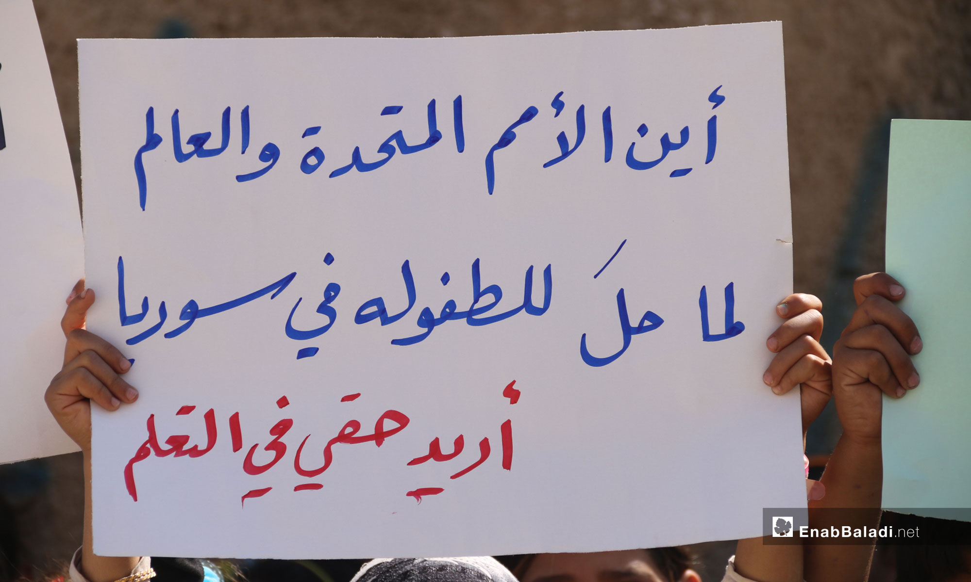 A protest organized by the educational staff of Kafr Oweid Town, rural Idlib, calling for the support of education in the liberated areas [Where are UN and the World in all that happened to childhood in Syria; my right to education]- September 19, 2018 (Enab Baladi)
