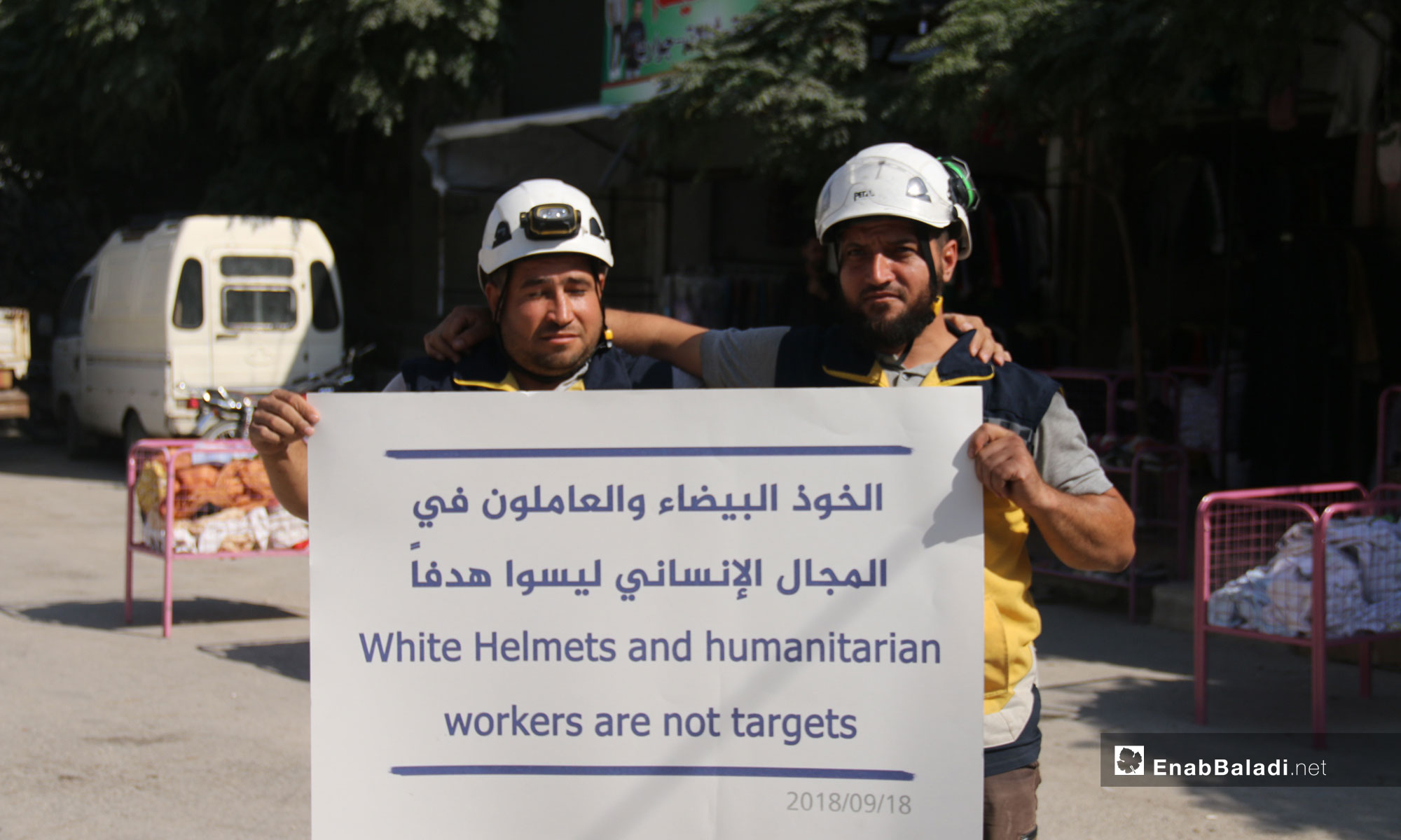 A protest by the Civil Defense Teams denouncing the aerial attacks of the Syrian regime and Russia's air force against the medical staffs at the town of Kafr Nabl, Idlib - September 18, 2018