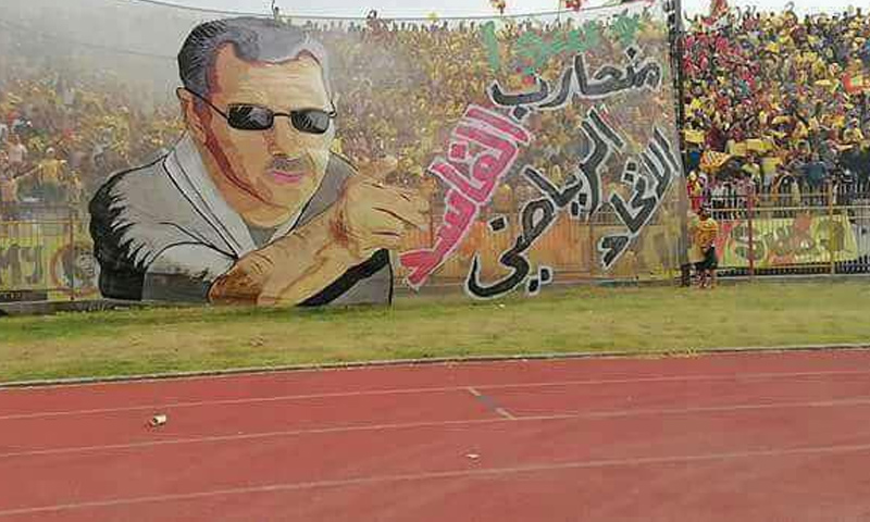 A sign held by the fans of Tishreen sports club calling for fighting corruption at the Sports Union (Damascus Now)