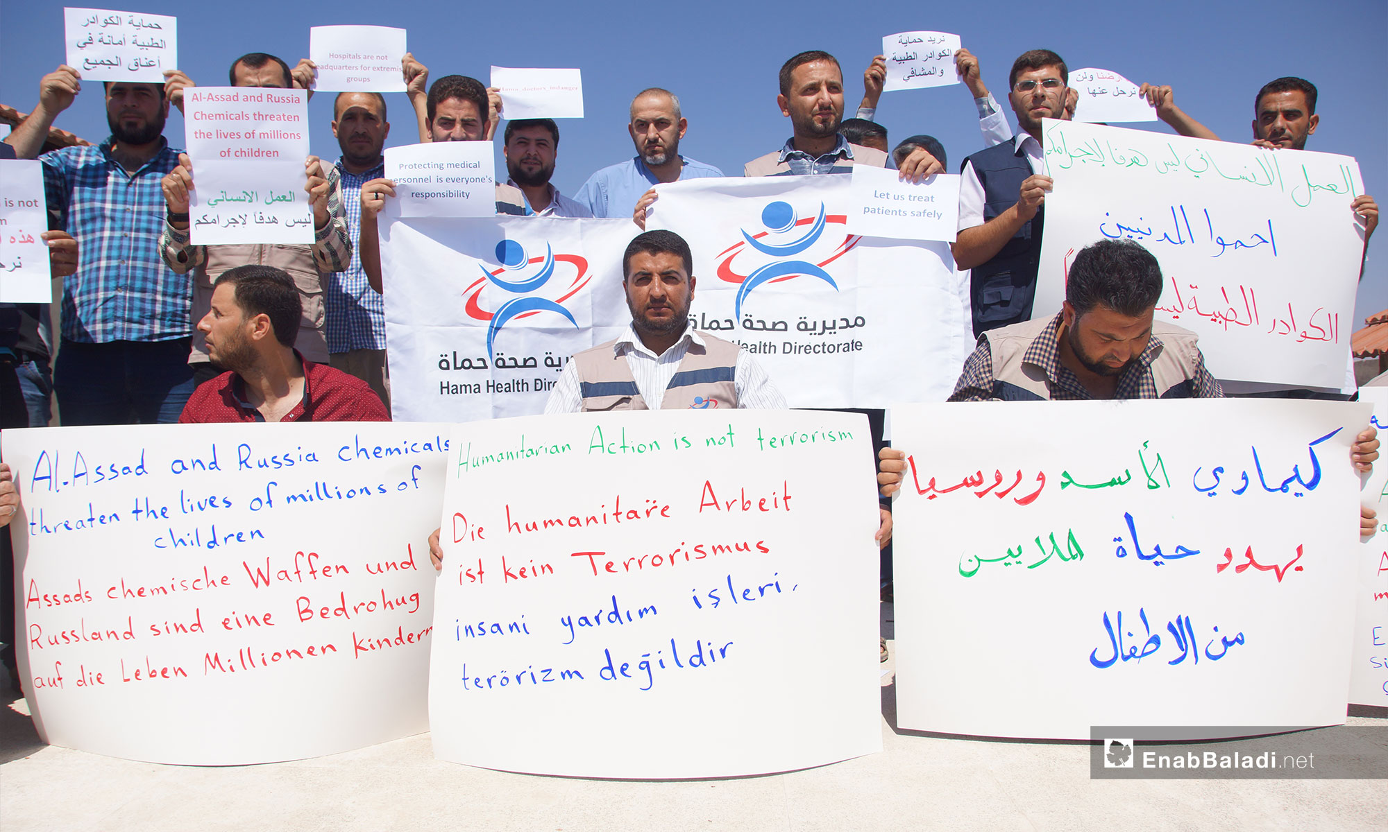 A protest denouncing the aerial attacks of the Syrian regime and Russia's air force against the medical staffs at the Hama Healthcare Directorate – September 17, 2018