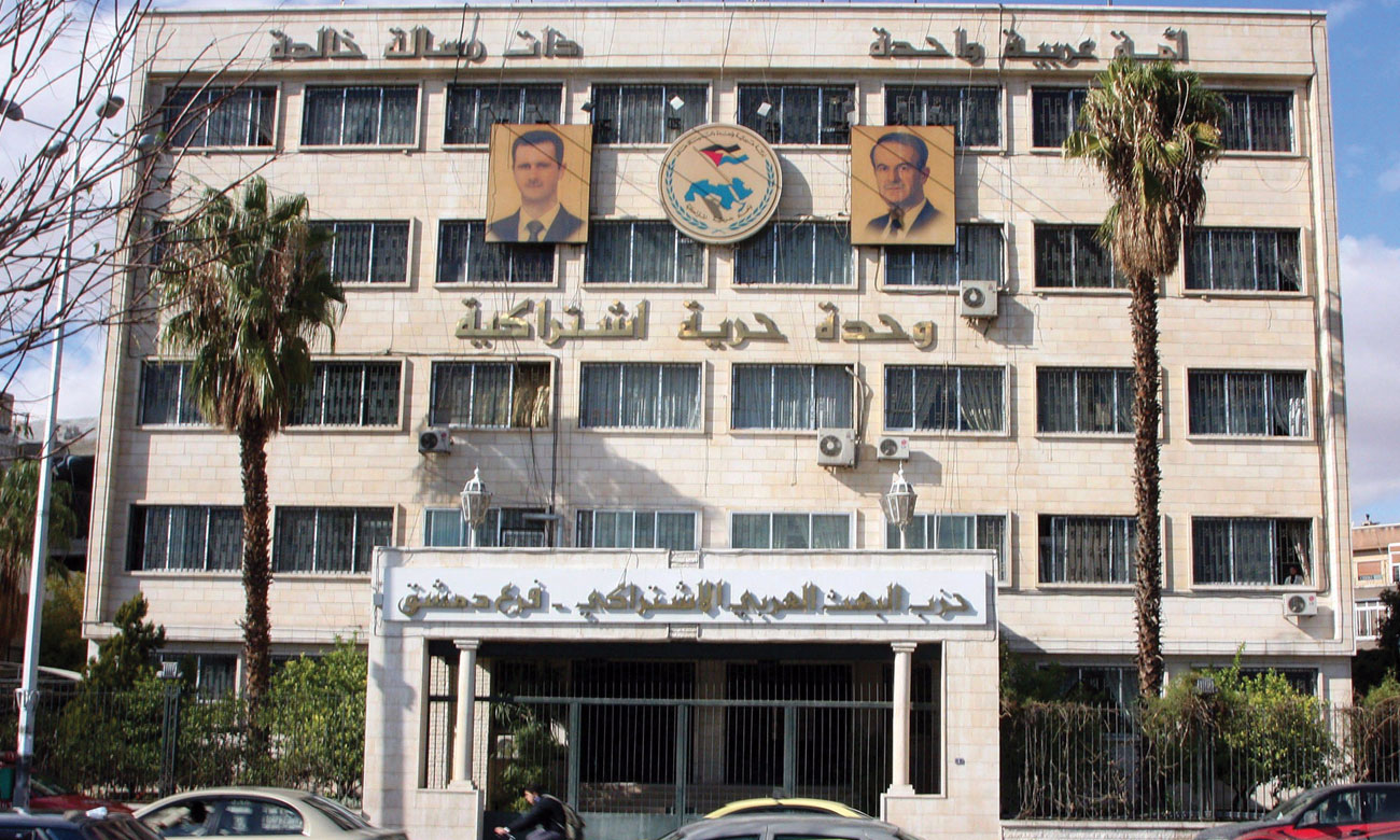 Building of the Arab Socialist Baath Party in Damascus - 2017 (Damaspost)