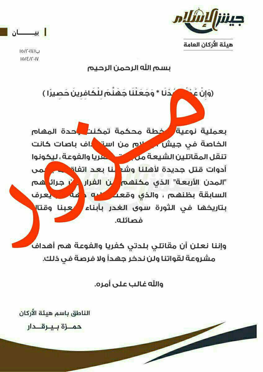 A fraud statement, supposed to be issued by Jaysh al-Islam