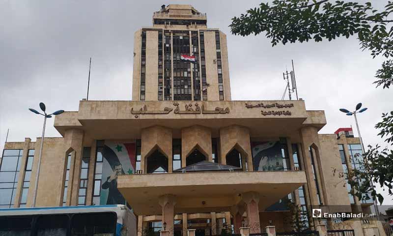 The building of the Aleppo City Provincial Department - November 7, 2018 (Enab Baladi)