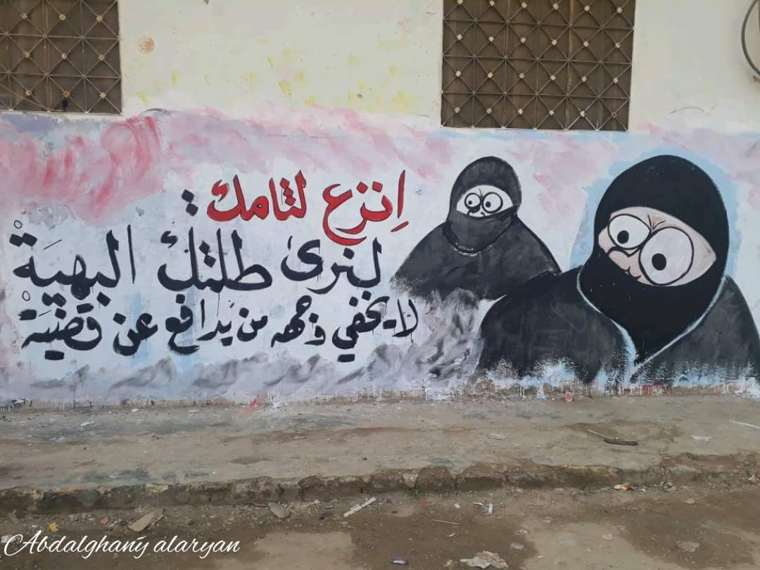 """Graffiti demanding the masked men to remove the """"Litham"""" in the city of Salqin in the countryside of Idlib - April 28, 2018 (photographer Abdelghani el-Erian)"""