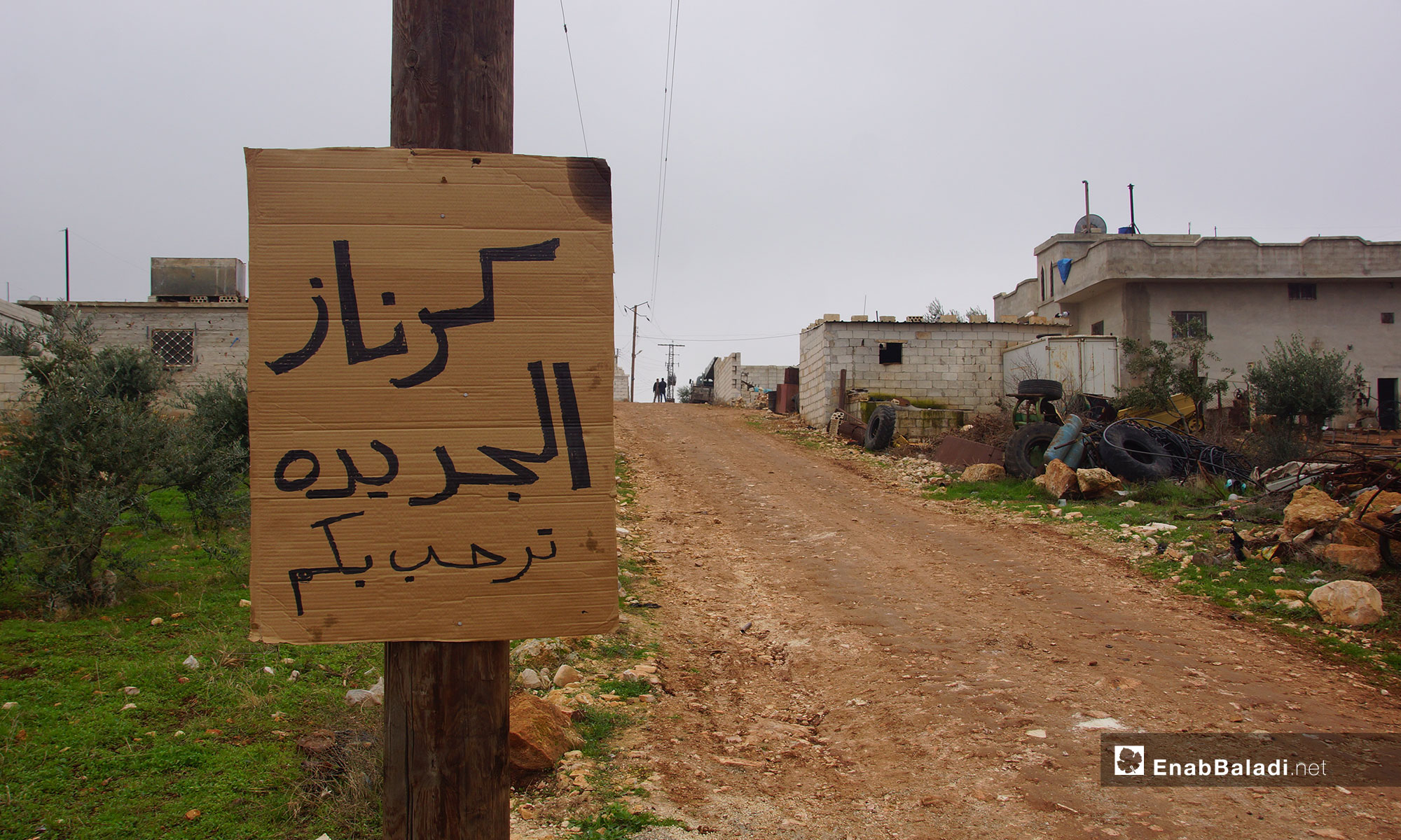 """The people of rural Hama build a new village in rural Idlib, called """"New Karnaz""""- The sign says: Welcome to New Karnaz – December 18, 2018 (Enab Baladi)"""