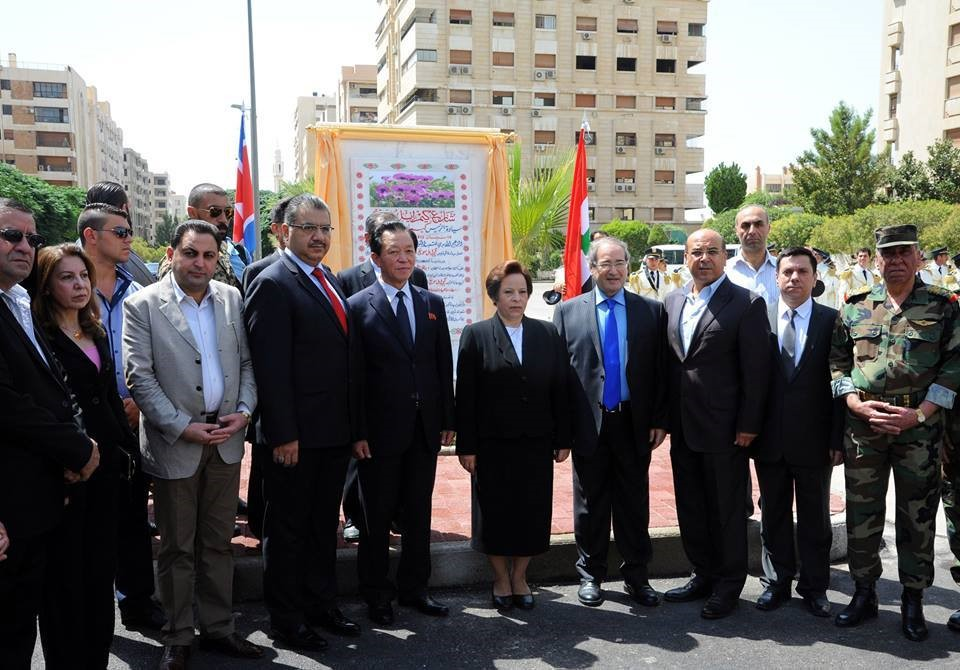 Opening ceremony of Kim Il Sung park in Damascus, 2015