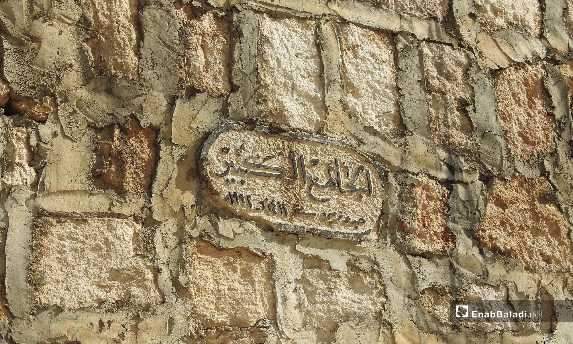 The Great Mosque in Bizaah City, eastern rural Aleppo – February 11, 2019 (Enab Baladi)