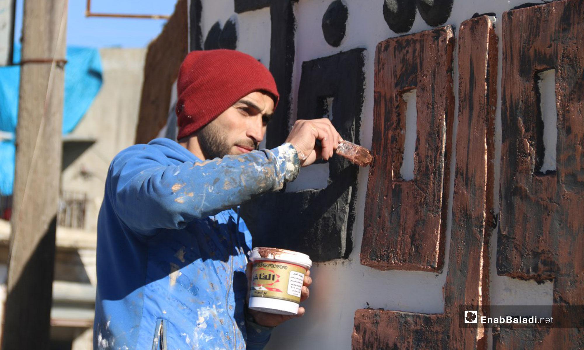A mural in Kafr Nabl, Idlib, in memory of Raed Fares – February 5, 2019 (Enab Baladi)