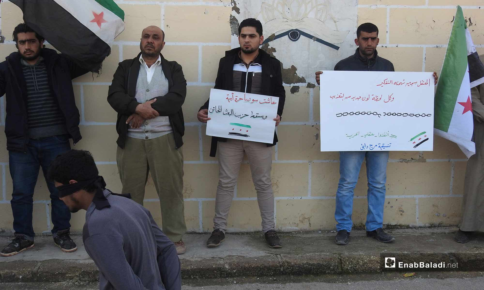 Stand in solidarity with the town pf Dabiq, northern rural Aleppo -  February 25, 2019 (Enab Baladi)