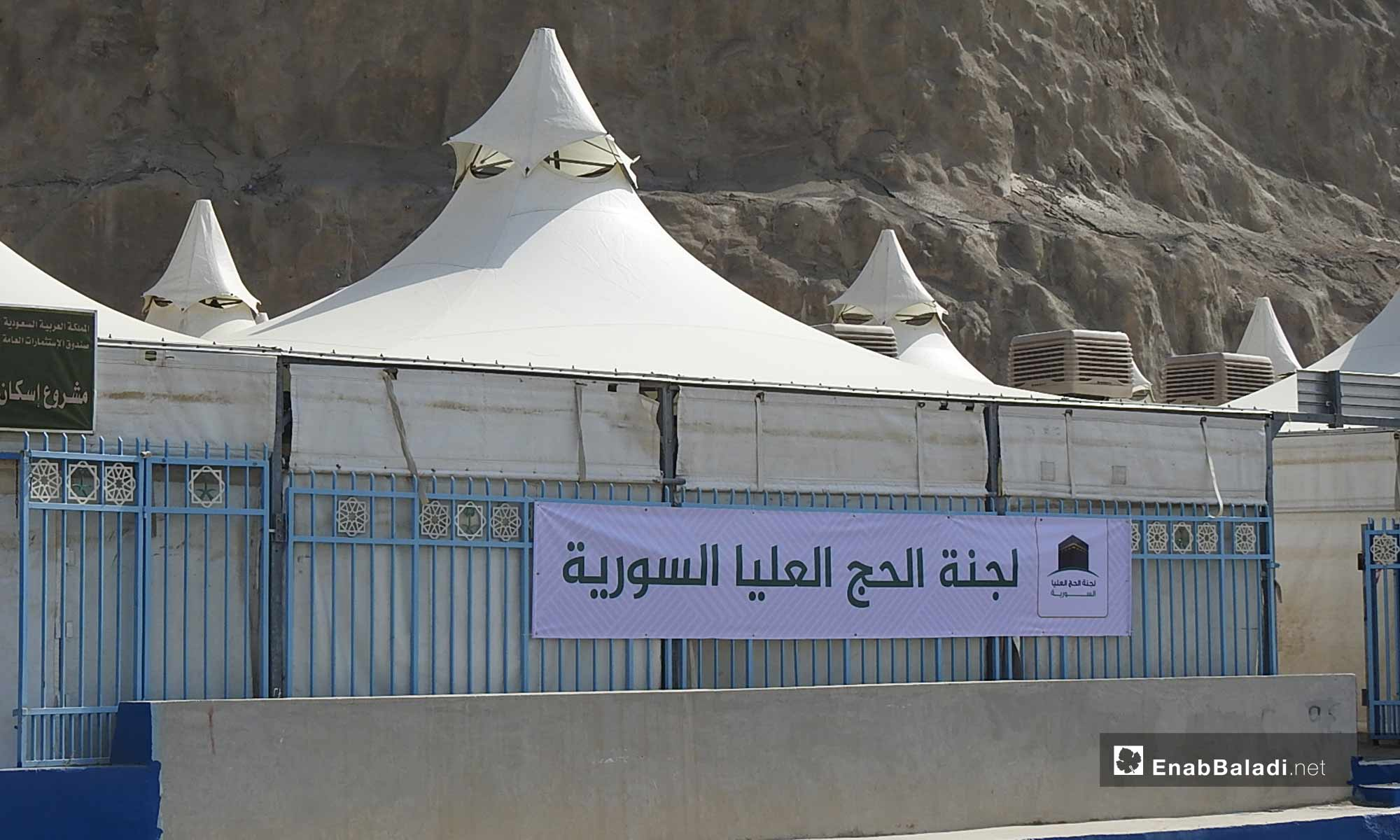 Pilgrims tents in Mecca - 2018 (Enab Baladi)
