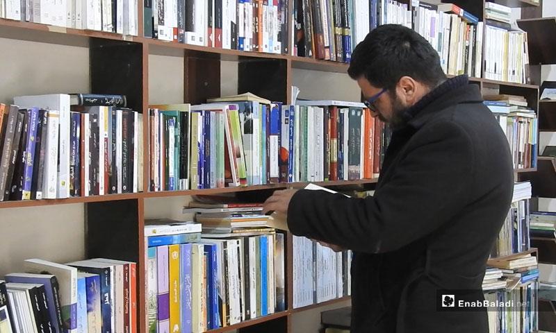 Qiyam Library/ Values Library – Rural Idlib (Enab Baladi)