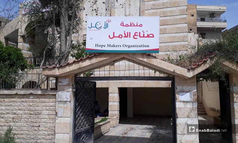Hope Makers center in the city of Raqqa - May 9, 2019 (Enab Baladi)