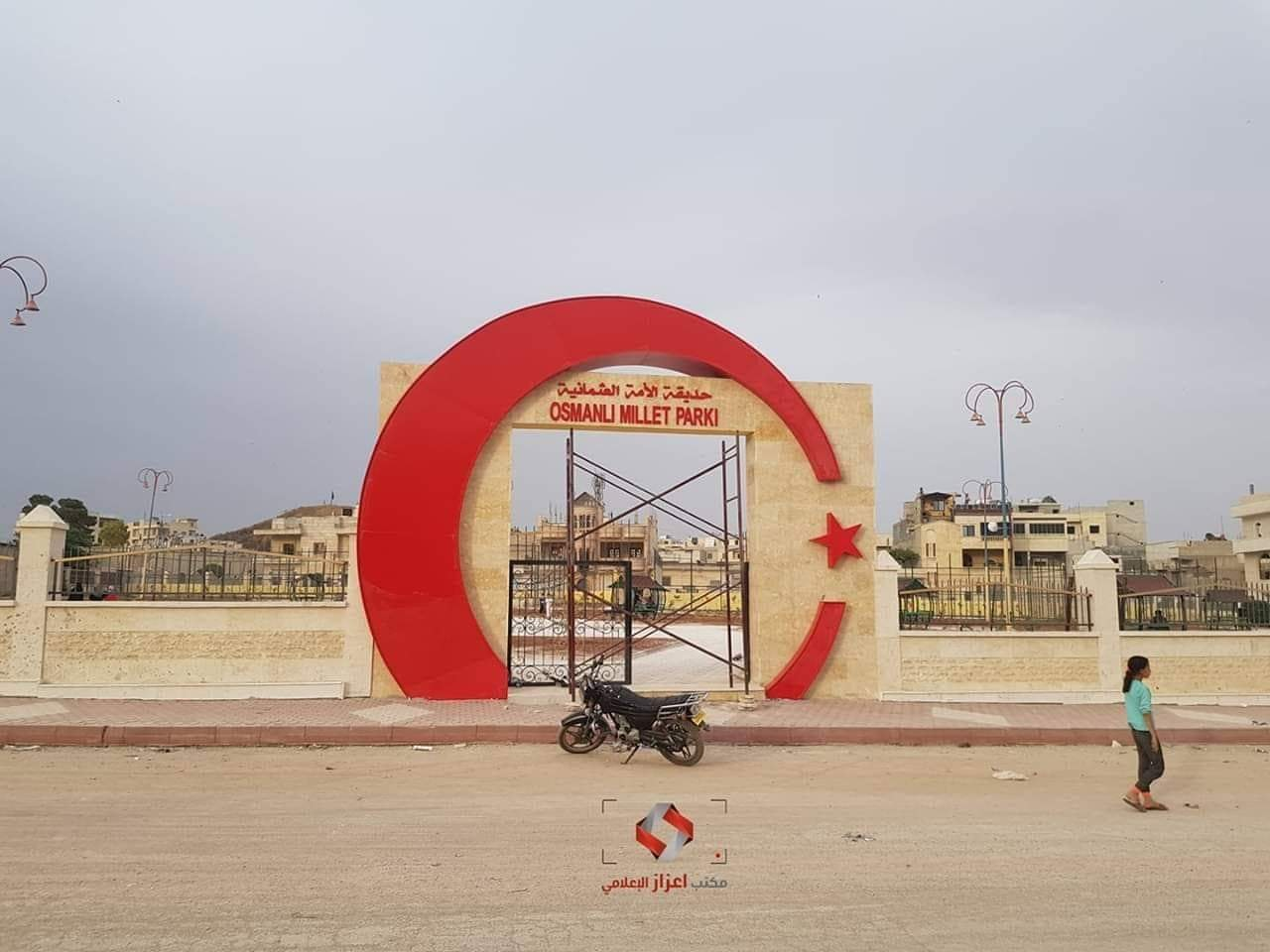 The Ottoman Nation Park in Azaz in the northern countryside of Aleppo - June 2019 (Azaz Media Center)