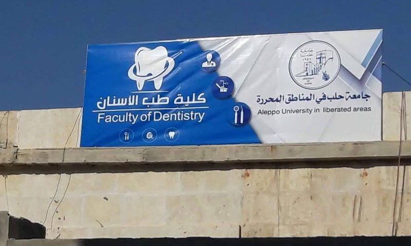 Faculty of Dentistry in the Free University of Aleppo - October 2, 2018 (University Young Lens page on Facebook)