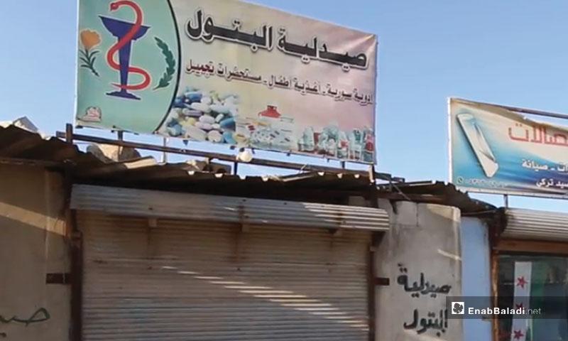 One of the pharmacies shut down due to the strike - Thursday, June 27, 2019 (Enab Baladi)